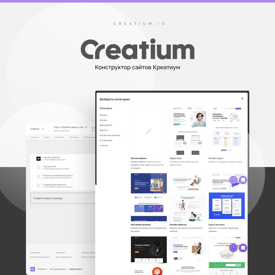 Creatium.io: створіть сайт, який продасть вашу продукцію або послугу, фото-1