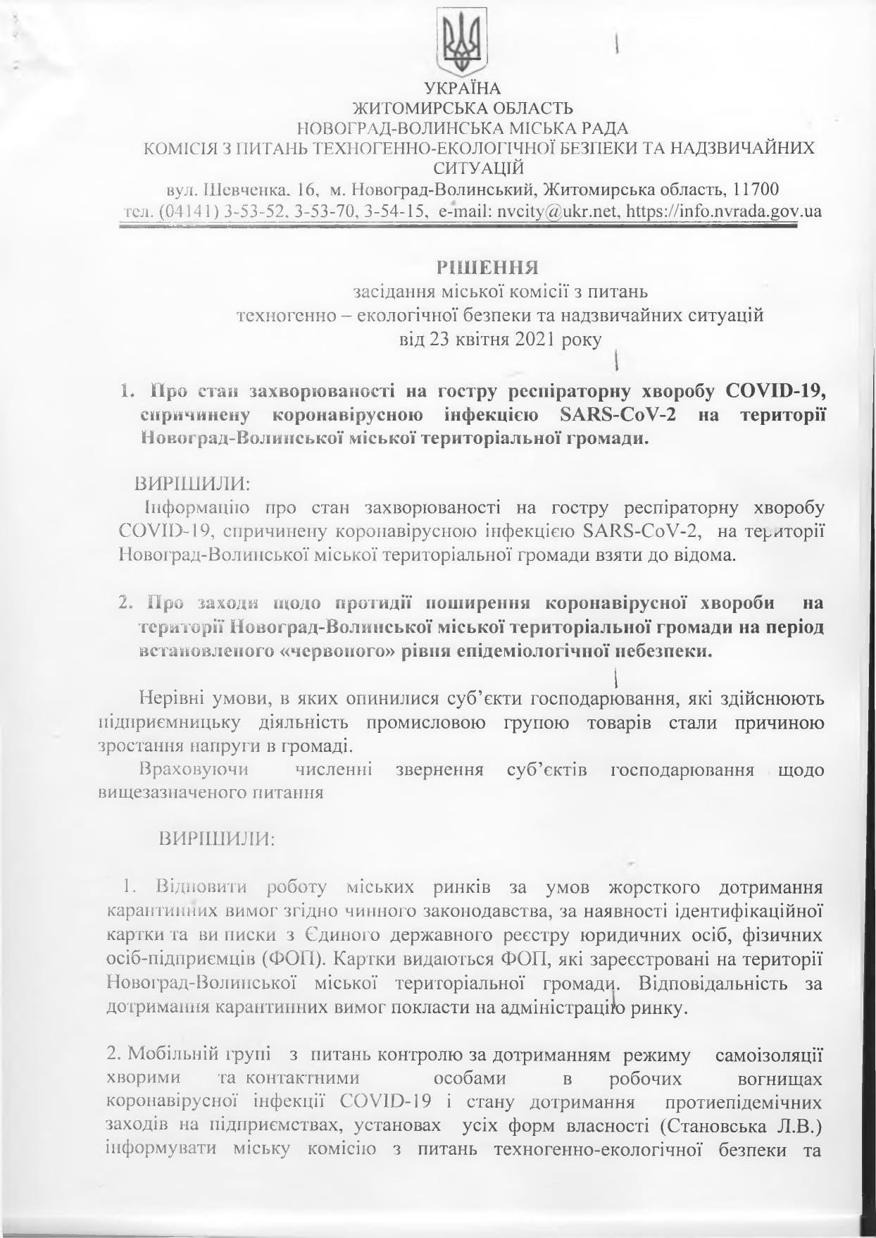 У Новограді комісія дозволила відновити роботу міських ринків, фото-1