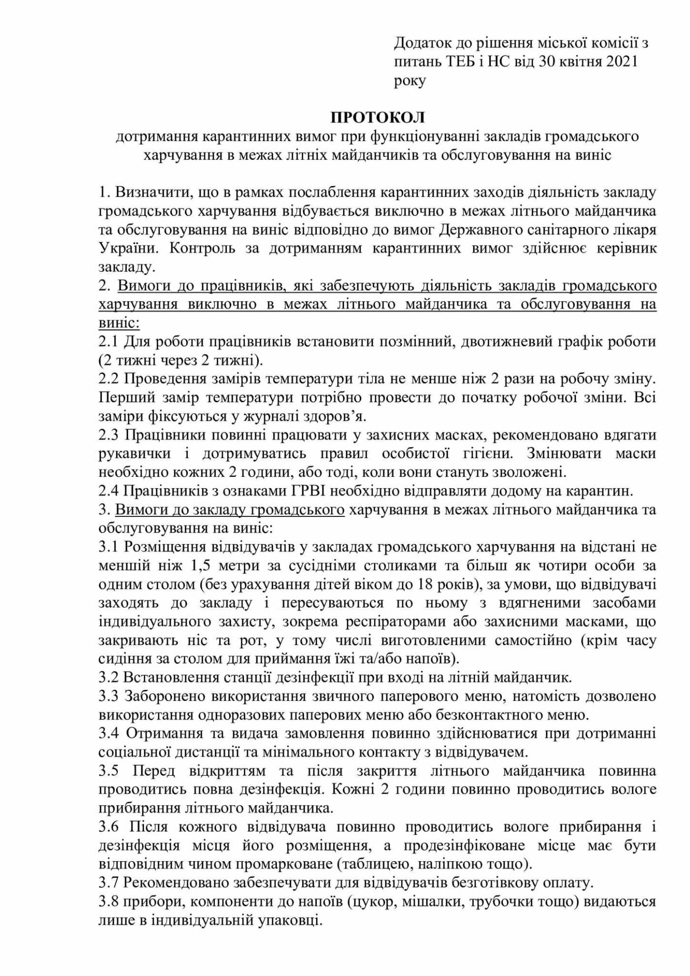 «Червона зона» в Новограді-Волинському: Що дозволила комісія, фото-1