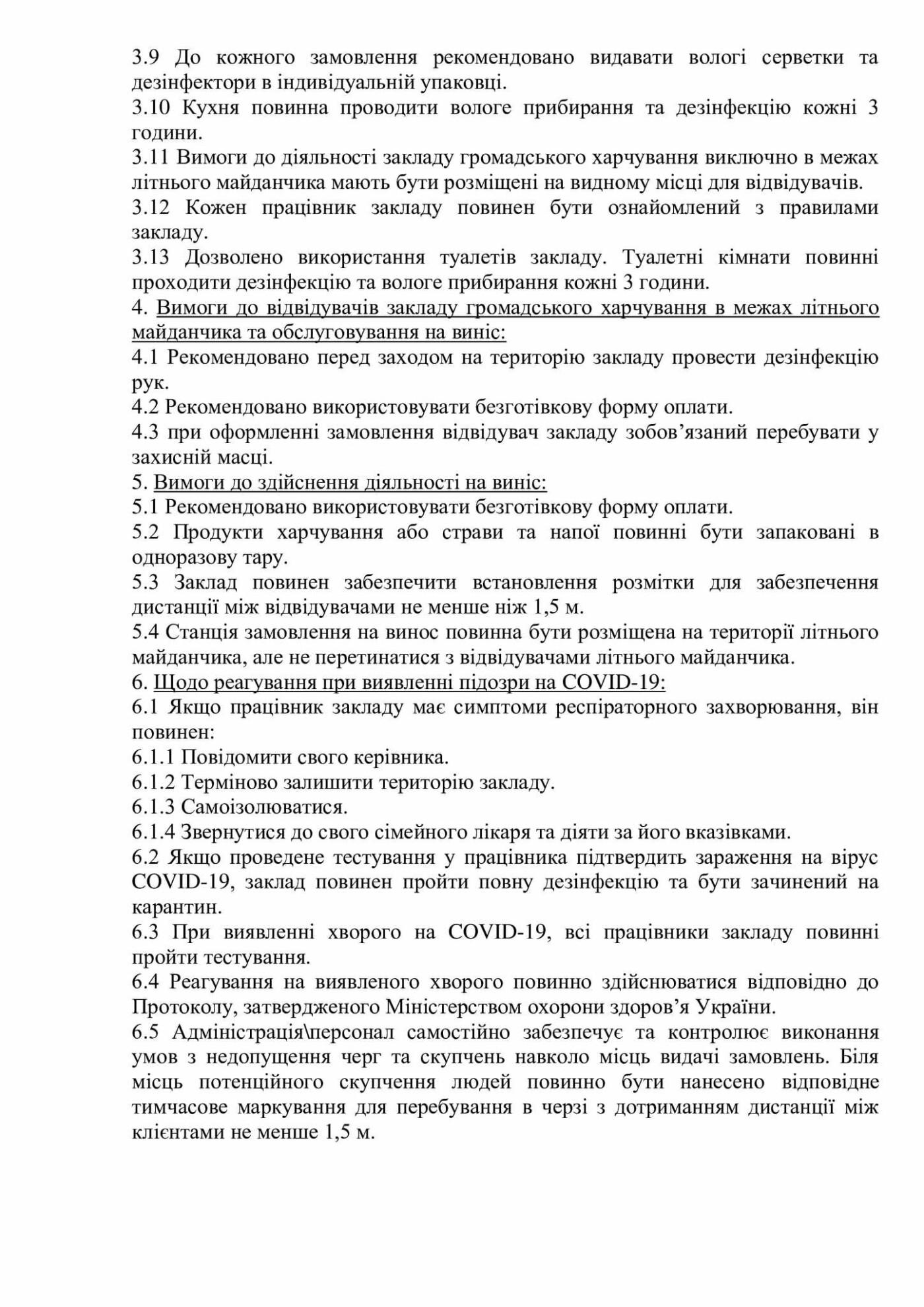«Червона зона» в Новограді-Волинському: Що дозволила комісія, фото-2