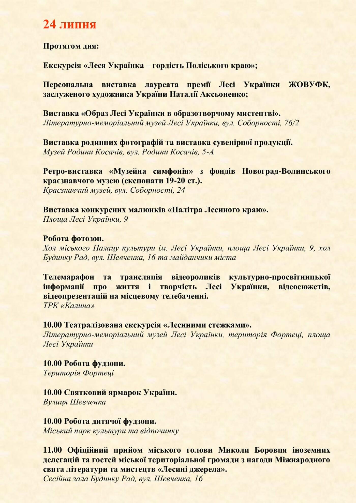 ПРОГРАМА Міжнародного свята літератури і мистецтв «Лесині джерела», присвяченого 150-річчю від дня народження Лесі Українки