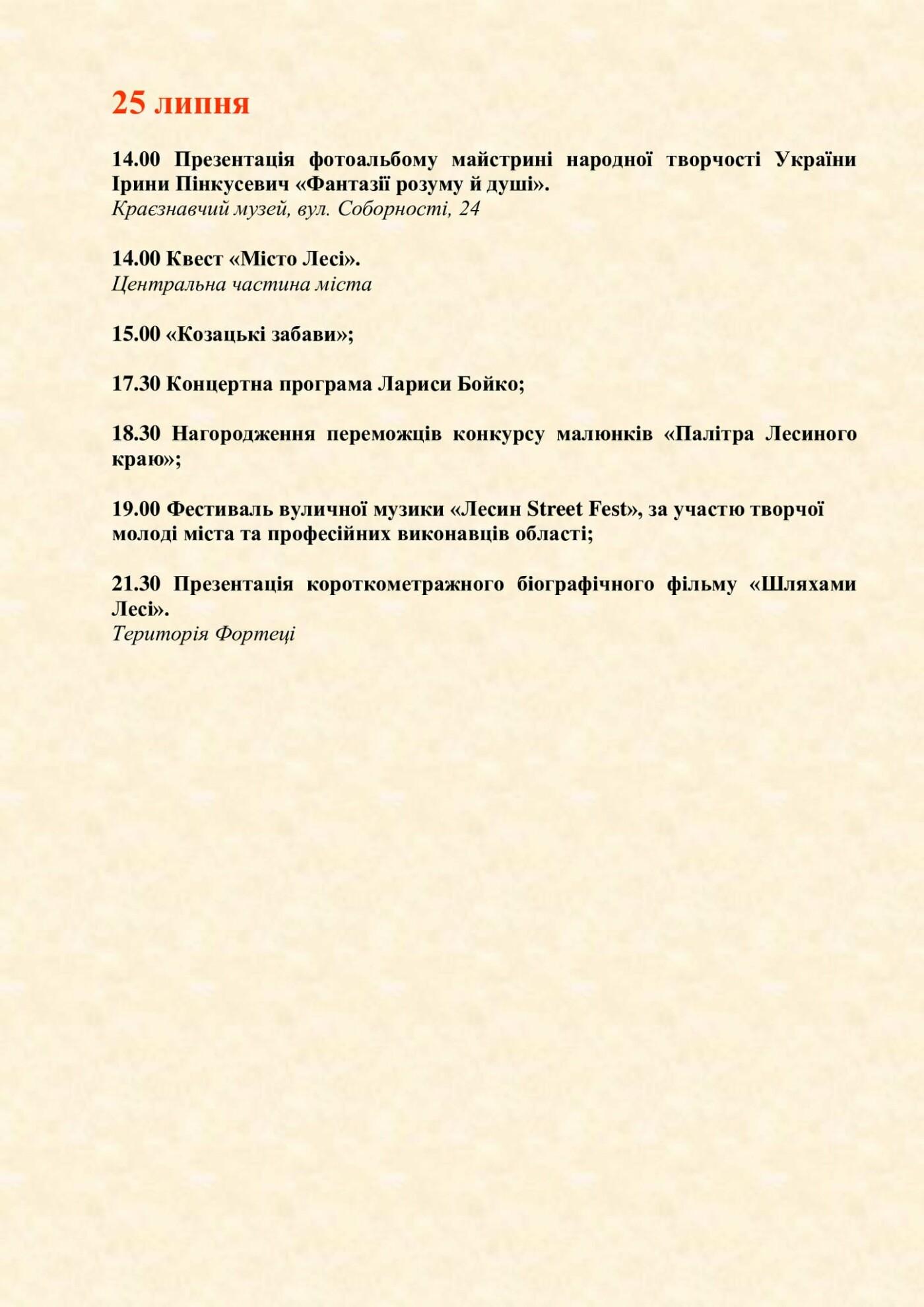 Коли Лесині Джерела в 2021 році, що подивитись?: Програма свята «Лесині джерела» 2021, фото-14